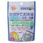 MYHUO LifeStyle - 洗衣槽衣物除菌清潔劑-30g