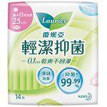 LAURIER - 輕潔抑菌量多日用加長型- 25cm-14片