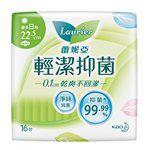 LAURIER - 輕潔抑菌量多日用型- 22.5cm-16片