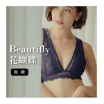 sexy in shape - Beautifly花蝴蝶 雙肩帶無鋼圈蕾絲內衣-藍