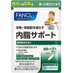 FANCL - 內脂丸體重管理膠囊-120粒/30日份