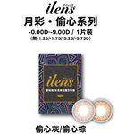 iLens - 愛能視彩色月拋 偷心系列(偷心灰)