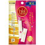 日本美妝專區 - 樂敦Lip The Color防曬潤唇膏