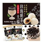 皇族 - 珍珠奶茶風味大福-120g