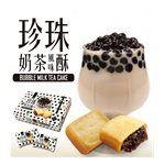 皇族 - 珍珠奶茶酥-12入