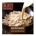 真奶茶 - 黃金地瓜燕麥奶-8包/盒