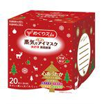 Kao - 美舒律 蒸氣眼罩暖暖聖誕禮盒-20片