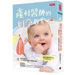 Books-Mom and Baby - 產科醫師的好孕教室-1入