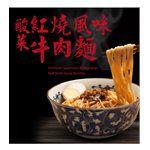 湯 / 乾拌麵 - 麵擔秄 酸菜紅燒牛肉風味拌麵-4入