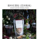 Grassphere - 煮|香料紅酒包-亞洲風味-20入/組