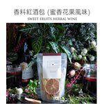 Grassphere - 煮|香料紅酒包-蜜香花果風味-1組