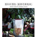 Grassphere - 煮|香料紅酒包-蜜香花果風味-20入1組