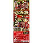 MyHuo Recommended Snacks - 愛鍋族 精緻火鍋湯頭- 四川麻辣-80g