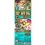 MyHuo Recommended Snacks - 愛鍋族 精緻火鍋湯頭- 海苔鰹魚-80g