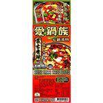 MyHuo Recommended Snacks - 愛鍋族 精緻火鍋湯頭- 蒙古香辣-80g