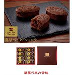 MyHuo Recommended Snacks - Hitotoe 濃厚巧克力蛋糕禮盒-200g