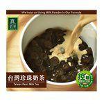 真奶茶 - 台灣珍珠奶茶-5包/盒