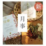 Lomoji - 漢方飲-婦科良方 月事-1盒X10入