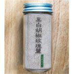 SpiceLand - 黑白胡椒玫瑰鹽-80克±2克