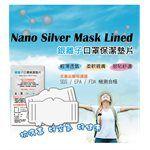 MYHUO LifeStyle - NS 台灣製 銀離子口罩墊片 延長口罩使用-100入