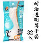 MYHUO LifeStyle - 異展 PVC耐油透明薄手套L(YP109-L)-32入