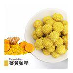 星球工坊 - 【防疫新品】薑黃咖哩爆米花