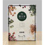 登義漢方 - 杜仲茶-8入/盒