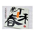 新和春本草 - 九尾草料理包-85g