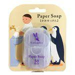 Charley - 紙香皂(50枚)-薰衣草-1入
