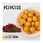 星球工坊 - KiKi食品聯名爆米花-椒麻口味爆米花-50克