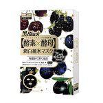 SexyLook - 黑酵素潤白補水黑面膜-4入