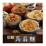 微卡 - iFit 微卡蒟蒻拌麵- 蒜味芝麻醬-188g*3