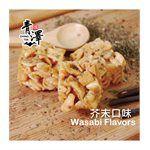 青澤 - 琪瑪酥- 芥末口味-220g