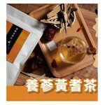 茶粒茶 - 養蔘黃耆茶-8入/包