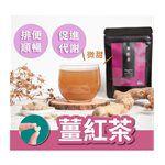 茶粒茶 - 薑紅茶粒-84g