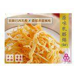 三陽食品 - 乳酪絲-原味-130g±5%
