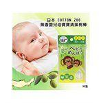 買貨小東西 - COTTON ZOO 無香嬰兒油寶寶清潔棉棒-30入