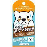 買貨網推薦香皂 - Pelican熊貓眼對策洗面皂-75g