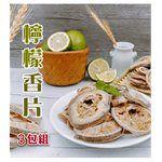 三陽食品 - 檸檬香片-3包-250gX3