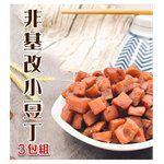 三陽食品 - 非基改小豆丁-3包-400gX3