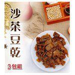 三陽食品 - 沙茶豆乾-3包-420gX3