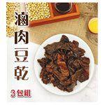 三陽食品 - 滷肉豆乾-3包-420gX3