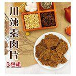 三陽食品 - 川辣素肉片-3包-250gX3