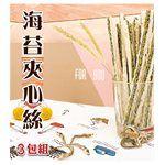 三陽食品 - 海苔夾心絲-3包-180gX3