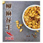 三陽食品 - 椒麻花生-3包-250gX3