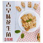 三陽食品 - 古早味花生角-3包-320gX3