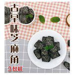 三陽食品 - 古早味芝麻角-3包-320gX3