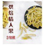 三陽食品 - 烘焙情人果-3包-240gX3