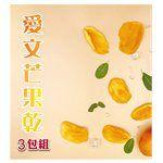 三陽食品 - 愛文芒果乾-3包-220gX3包