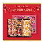 買貨推薦零食 - 【新春禮盒】聖保羅 吉祥禮盒A(預購1/18 結單)-1組